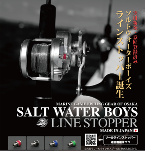 Стопер за влакно за OCEA Jigger/DAIWA Salt Water Boys Reel line stopper LONG VERSION-Black